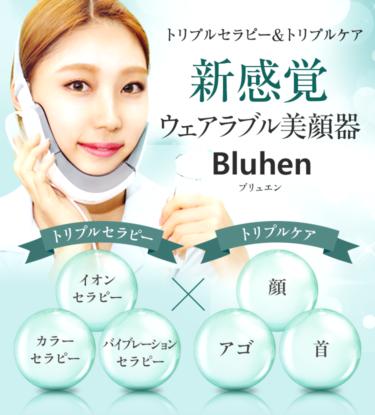 ついに登場!韓国発ウェアラブル美顔器「ブリュエン」の特徴・使用感・効果をホンネでレビューします